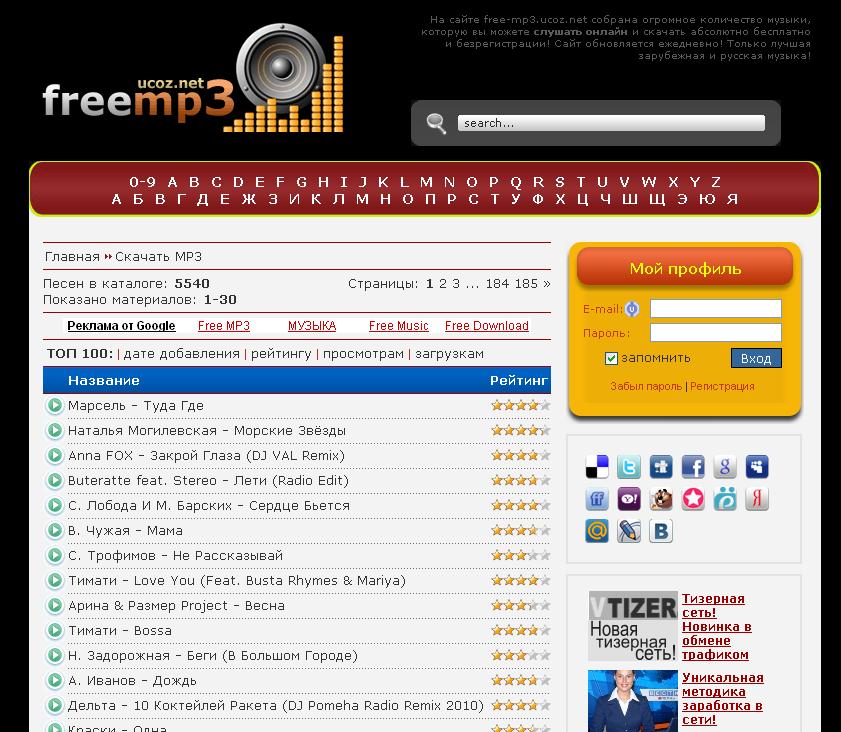Скачать песни с сайта mp3 net