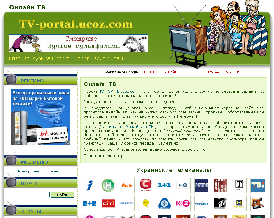 Как дизайн сайт на ucoz