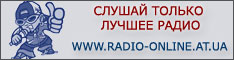 Онлайн радио